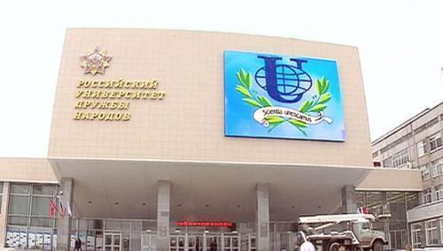 Центр биологии и ветеринарии РУДН